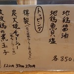 極汁美麺 umami - メニュー(2019/3月)