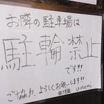 極汁美麺 umami - 案内