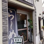 極汁美麺 umami - 外観