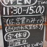極汁美麺 umami - 営業時間