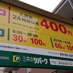 極汁美麺 umami - 近隣のコインパーキング(100円/30分 400円/24時間最大限度額)