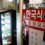 名華園料理店 - 店入口