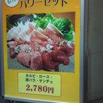 本格焼肉 カンゲン - 看板(2011/11)