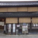会津 田舎家 - 外観