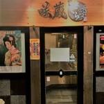 個室居酒屋 咲蔵 - ビル地下の玄関