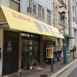 香美園 - 元町北通り3丁目にある広東料理のお店です(2019.3.19)