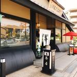 伊藤久右衛門 - 京阪宇治駅から北へ