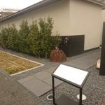 神谷 名古屋 -