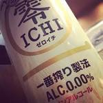 絲Cafe - キリン 零ICHI