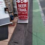 BEER TRAIL -