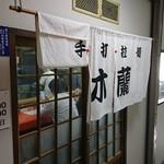 木蘭 - 店舗入口