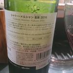 麺や すずらん亭 - 安いワインだが、料理を否定しない