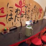 辛子堂 - 壁沿いカウンター席