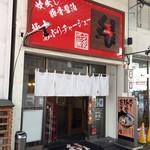 麺家くさび - 店舗外観2019年3月