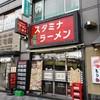 蔵王 巣鴨店