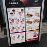 上島珈琲店 - 店頭