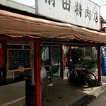 前田精肉店 -