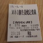 松屋 - 80円引きです♪
