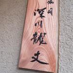 sushifukagawa -