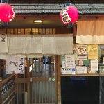 黒門 浜藤 -