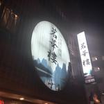 中国料理 茗華楼 -