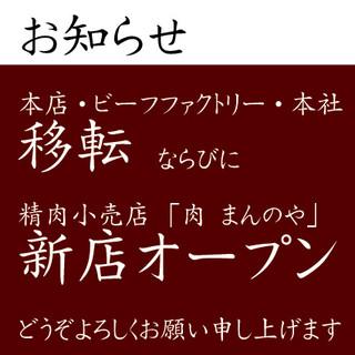 移転します【現店舗4月18日迄→移転先4月27日オープン!】