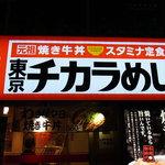 東京チカラめし - 看板