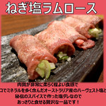 ひつじ家 - ラム肉の中でも非常に柔らかな部位で、秘伝の塩ダレとネギを挟み込んだ人気No1の一品!