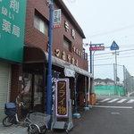 佐賀牛・犬鳴ポーク専門店 たつみや食品 - 外観