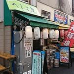 海鮮居酒屋 天秤棒 - 店舗