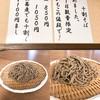 手打ち蕎麦ひまわり - 料理写真: