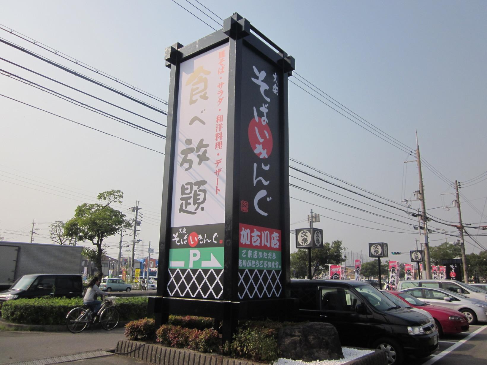 そばいきんぐ 文楽 加古川店