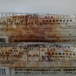 小浜海産物株式会社 - 磯焼きちくわ