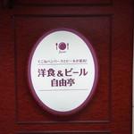洋食&ビール 自由亭 -