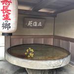 Sunainosato - 寿長生の郷
