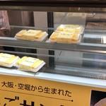 喫茶マック - 近鉄百貨店の催事にて