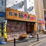 拉麺 豚平 - ボウリング&パチンコ屋さんの入口のすぐ右側にありました。