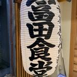 松戸中華そば 富田食堂 - 看板