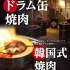 立喰☆焼肉 瑞園 福島店
