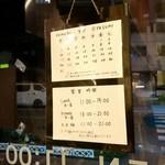 104071320 - 店休日と営業時間