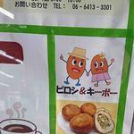 104072351 - 思いっきり昭和のセンス「ピロシ&キーボー」