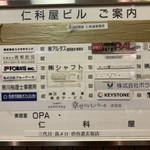 Shiawasenopankeki - 2019/03 渋谷…道玄坂上交番前交差点、渋谷マークシティー店の道玄坂の出口を左に曲がって道玄坂交差点を渡ったところにある雑居ビルの3階にある 幸せのパンケーキ 渋谷店。