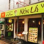 ベトナムレストラン ノンラー -