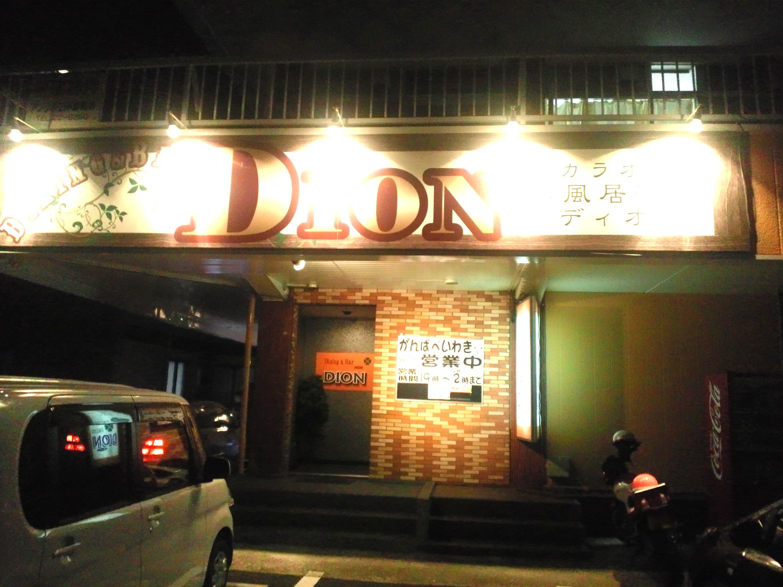 カラオケ・洋風居酒屋 DION