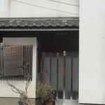 田川 - お店の建物外観