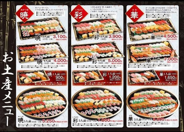 がってん 寿司 テイクアウト