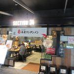 104082255 - 福岡空港のラーメン滑走路の中にある酒田ラーメンのお店です。