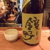 Tennitsukichiniyama - ドリンク写真:鏡野(純米無濾過生原酒
