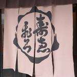 亀末廣 - 暖簾