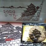 マサムラ - 松本市 老舗の洋菓子店だそう。